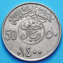 Саудовская Аравия 50 халалов 1976, 1979 год.