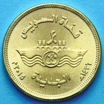 Египет 50 пиастров 2015 год. Суэцкий канал