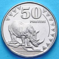 Южный Судан 50 пиастров 2015 год. Белый носорог.