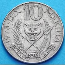 Заир 10 макута 1973-1978 год.