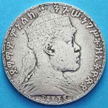 Эфиопия 1 быр 1900 год. Серебро.