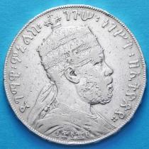 Эфиопия 1 быр 1897 год. Серебро.