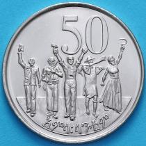 Эфиопия 50 сантим 2005 год.