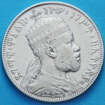 Эфиопия 1/2 быра 1897 год. Серебро.