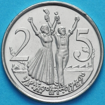 Эфиопия 25 сантим 2005 год.