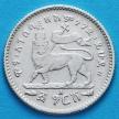 Монета Эфиопии 1 герш 1899 год. Серебро. №3