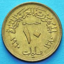 Египет 10 милльем 1960 год.