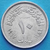 Египет 10 миллим 1967 год.