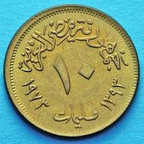 Египет 10 миллим 1973 год.