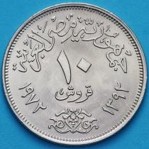 Египет 10 пиастров 1972 год.
