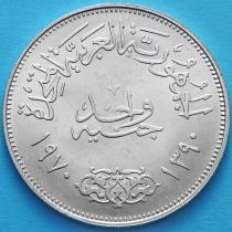 Египет 1 фунт 1970 год. Президент Гамаль Абдель Насер. Серебро.