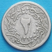 Монета Египта 2/10 куруш 1903 год.