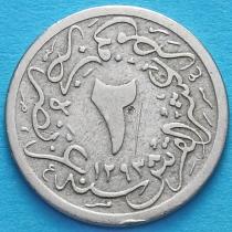 Египет 2/10 куруш 1903 год.