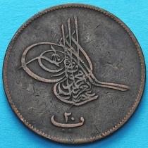 Египет 20 пар 1865 год.