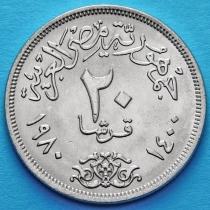 Египет 20 пиастров 1980 год.