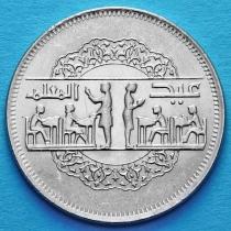 Египет 10 пиастров 1979 год. Национальный день образования.