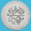 Монета Турция 1 куруш 1293 (1878) Год правления 4.. Серебро.