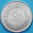 Монета Египта 50 пиастров 1970 год. Серебро.
