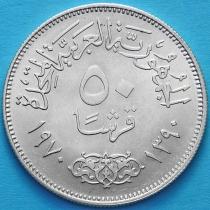 Египет 50 пиастров 1970 год. Президент Гамаль Абдель Насер. Серебро.