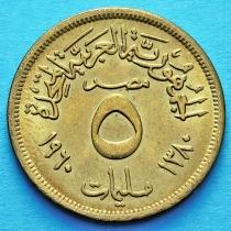 Египет 5 милльем 1960 год. UNC.