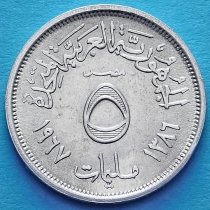 Египет 5 милльем 1967 год.
