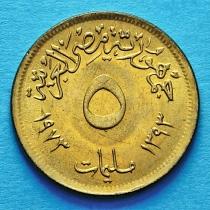Египет 5 милльем 1973 год. UNC.