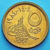 Египет 5 пиастров 1984 год. Большая цифра номинала.