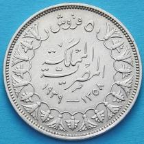 Египет 5 пиастров 1939 год. Серебро.