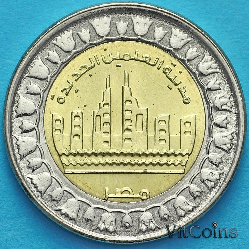 Монета Египет 1 фунт 2019 год. Город Эль-Аламейн.