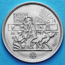 Египет 5 пиастров 1977 год. ФАО.
