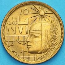 Египет 10 миллим 1979 год. Революция.