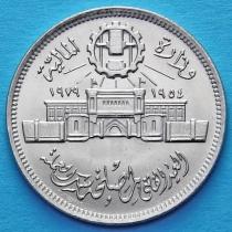 Египет 10 пиастров 1979 год. 25 лет Аббассийский монетный двор.