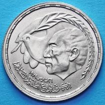 Египет 10 пиастров 1980 год. Мирный договор с Израилем.