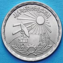 Египет 10 пиастров 1981 год. День науки.