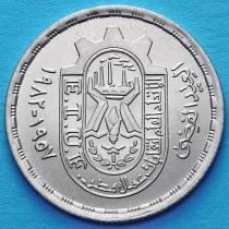 Египет 10 пиастров 1981 год. 25 лет профсоюзам.
