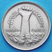Египет 10 пиастров 1980 год. Революция 1971 года.