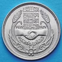 Египет 10 пиастров 1977 год. 20 Лет Экономическому Союзу.