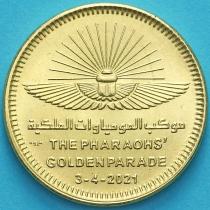 Египет 50 пиастров 2021 год. Золотой парад фараонов.