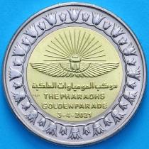 Египет 1 фунт 2021 год. Золотой парад фараонов.