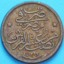 Египет 1/20 кирш 1876 год.