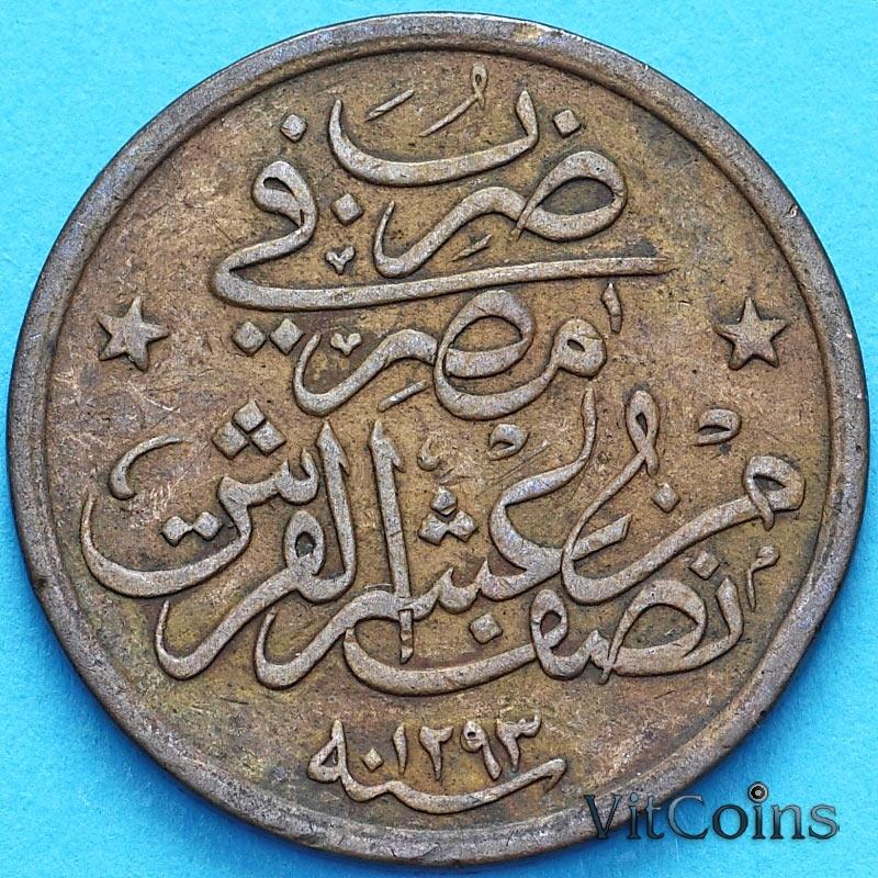 Монета Египет 1/20 кирш 1876 год.