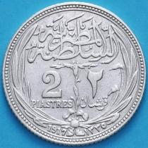 Египет 2 пиастра 1917 год. Серебро.