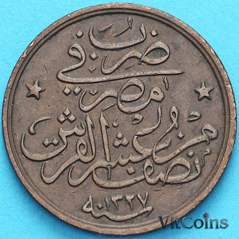 Монета Египет 1/20 кирш 1909 год. №2