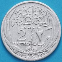 Египет 2 пиастра 1917 год. Серебро. Н