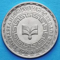 Египет 20 пиастров 1987 год. Инвестиционный банк.