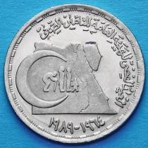 Египет 20 пиастров 1989 год. Национальное страхование здоровья.