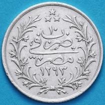 Египет 1 кирш 1293 (1876) Год правления 10. Серебро.