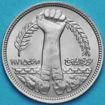Египет 5 пиастров 1980 год. Революция.