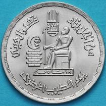 Египет 10 пиастров 1980 год. Год медицины