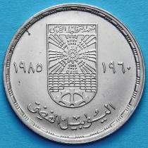 Египет 10 пиастров 1985 год. Институт планирования.